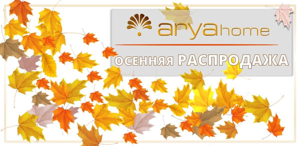 Arya (Aрия) скидки, распродажа купить