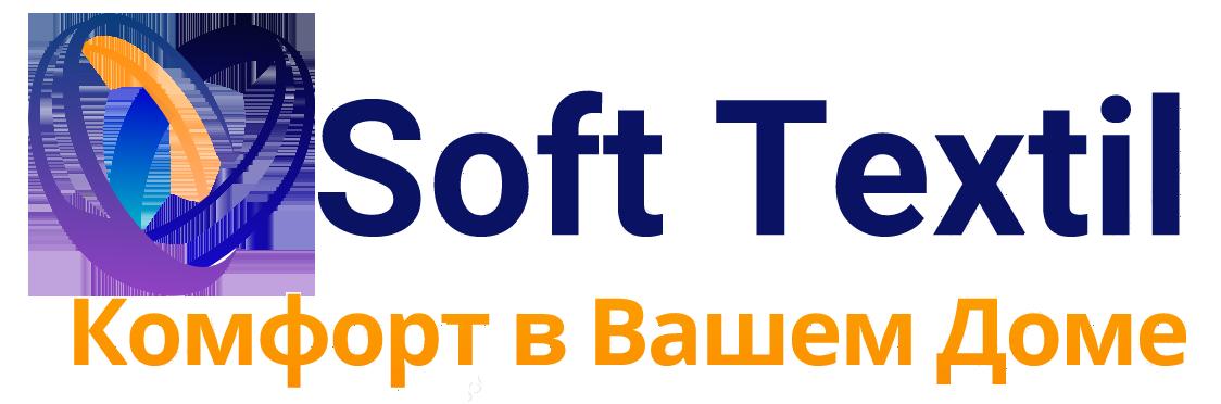 Постельное белье и Домашний текстиль для Вашего комфорта ИМ Soft-textil.com.ua