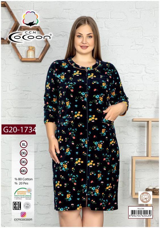 купить Женский халат Cocoon 20-1734 yellow